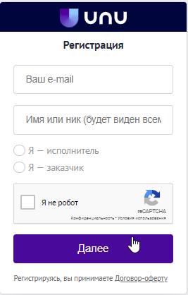 unu регистрация