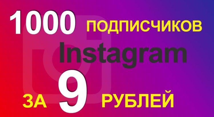 1000 подписчиков Инстаграм за 9 рублей
